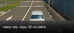 поиск игр- игры 3D на сайте