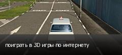 поиграть в 3D игры по интернету