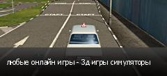 любые онлайн игры - 3д игры симуляторы