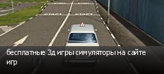 бесплатные 3д игры симуляторы на сайте игр