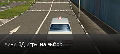мини 3Д игры на выбор
