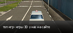 топ игр- игры 3D у нас на сайте