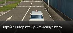играй в интернете 3д игры симуляторы