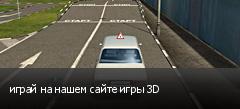 играй на нашем сайте игры 3D
