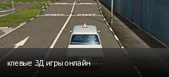 клевые 3Д игры онлайн