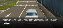 портал игр- 3д игры симуляторы на нашем сайте