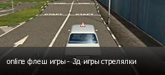 online флеш игры - 3д игры стрелялки