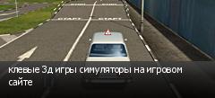 клевые 3д игры симуляторы на игровом сайте
