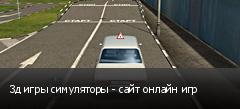 3д игры симуляторы - сайт онлайн игр