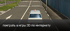 поиграть в игры 3D по интернету