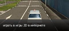играть в игры 3D в интернете