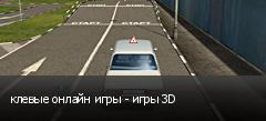 клевые онлайн игры - игры 3D