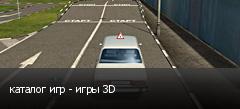 каталог игр - игры 3D
