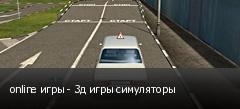 online игры - 3д игры симуляторы