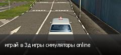 играй в 3д игры симуляторы online