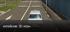 китайские 3D игры