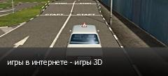 игры в интернете - игры 3D