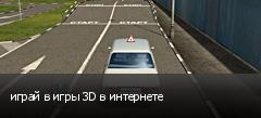 играй в игры 3D в интернете