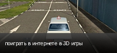 �������� � ��������� � 3D ����