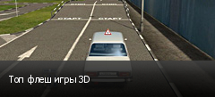 Топ флеш игры 3D
