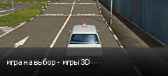 игра на выбор - игры 3D