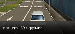 флеш игры 3D с друзьями