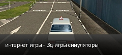 интернет игры - 3д игры симуляторы