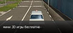 мини 3D игры бесплатно