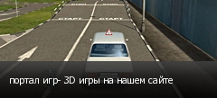 портал игр- 3D игры на нашем сайте