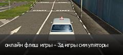 онлайн флеш игры - 3д игры симуляторы
