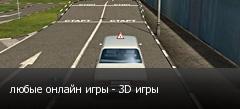 любые онлайн игры - 3D игры