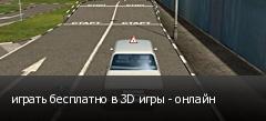 играть бесплатно в 3D игры - онлайн
