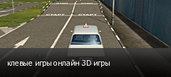 ������ ���� ������ 3D ����