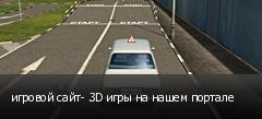 игровой сайт- 3D игры на нашем портале