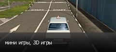 мини игры, 3D игры