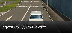 портал игр- 3Д игры на сайте
