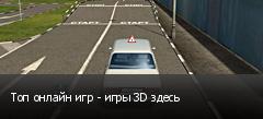 Топ онлайн игр - игры 3D здесь