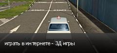 играть в интернете - 3Д игры