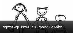 портал игр- Игры на 3 игроков на сайте