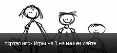 портал игр- Игры на 3 на нашем сайте