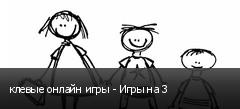 клевые онлайн игры - Игры на 3