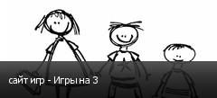 сайт игр - Игры на 3