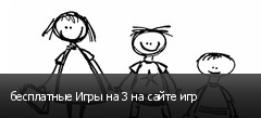 бесплатные Игры на 3 на сайте игр