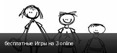 бесплатные Игры на 3 online