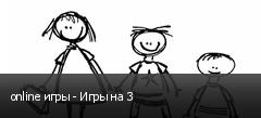 online игры - Игры на 3