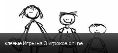 клевые Игры на 3 игроков online
