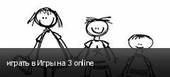 играть в Игры на 3 online