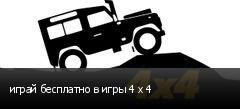 играй бесплатно в игры 4 x 4