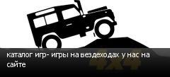 каталог игр- игры на вездеходах у нас на сайте