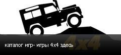 каталог игр- игры 4x4 здесь